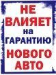 http://naperedok.com/images/upload/гарантия.jpg